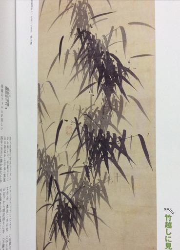 bamboo_kakutei.jpg