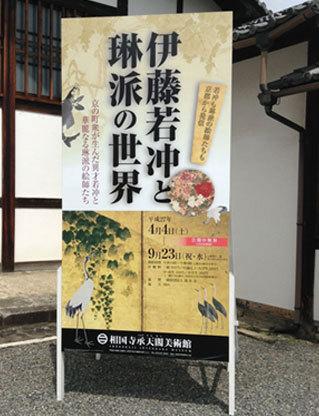 jakucyu_rinpa.jpg