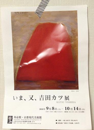 katsuyoshida.jpg