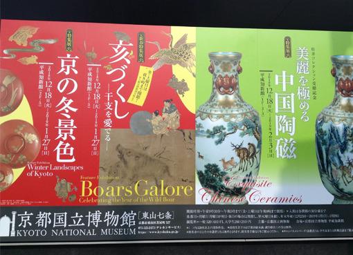 kyohaku_eto1.jpg