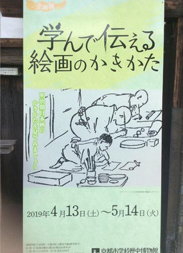 kyoikurekishi2.jpg