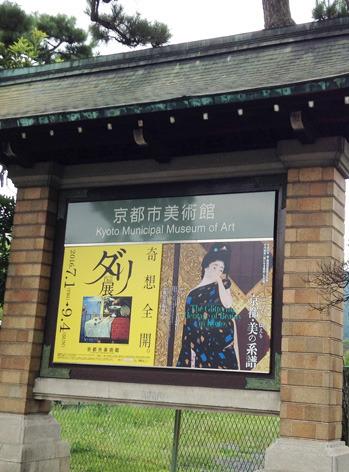 museumkyoto.jpg