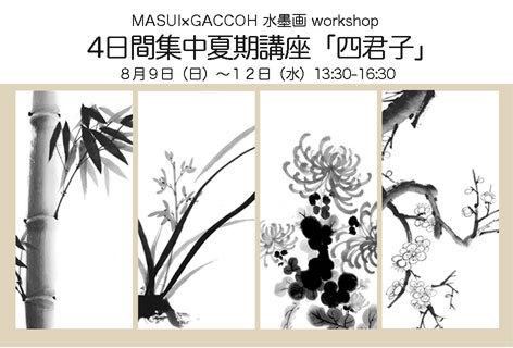 shikunshi_web.jpg