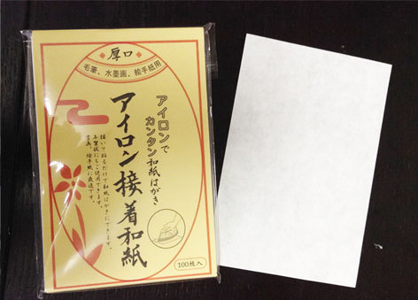 washi_hagaki.jpg